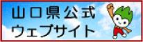 山口県ホームページ
