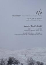 """レジデンス・サポート """"trans_2015-2016"""""""