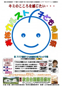 美祢市教育委員会生涯学習スポーツ推進課