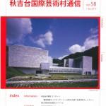 Vol.58 (1 Apr.2013)