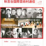 Vol.59(1 July.2013)