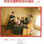 Vol.60 (1 Oct.2013)