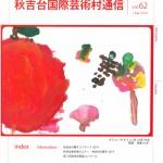 Vol.62 (1 Apr.2014)
