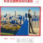 Vol.63 (1 July.2014)