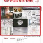 Vol.65 (1 Jan.2015)
