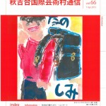 Vol.66 (1 Apr.2015)
