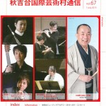 Vol.67 (1 July.2015)