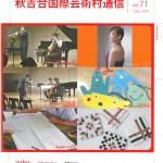 Vol.71 (1 July.2016)
