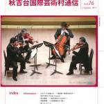 Vol.76 (1 Oct.2017)