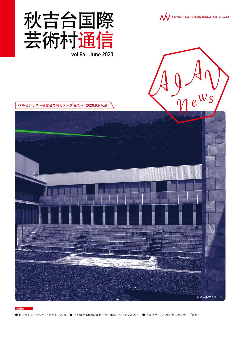 Vol.86(1 June.2020)
