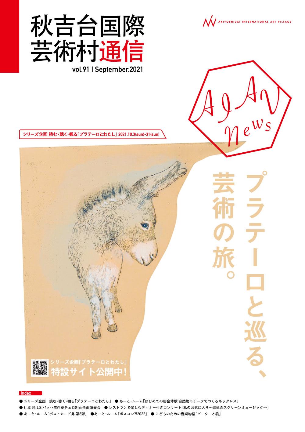 Vol.91(1 Sep.2021)